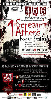 Το Videorama στο Screaming Athens Horror Festival